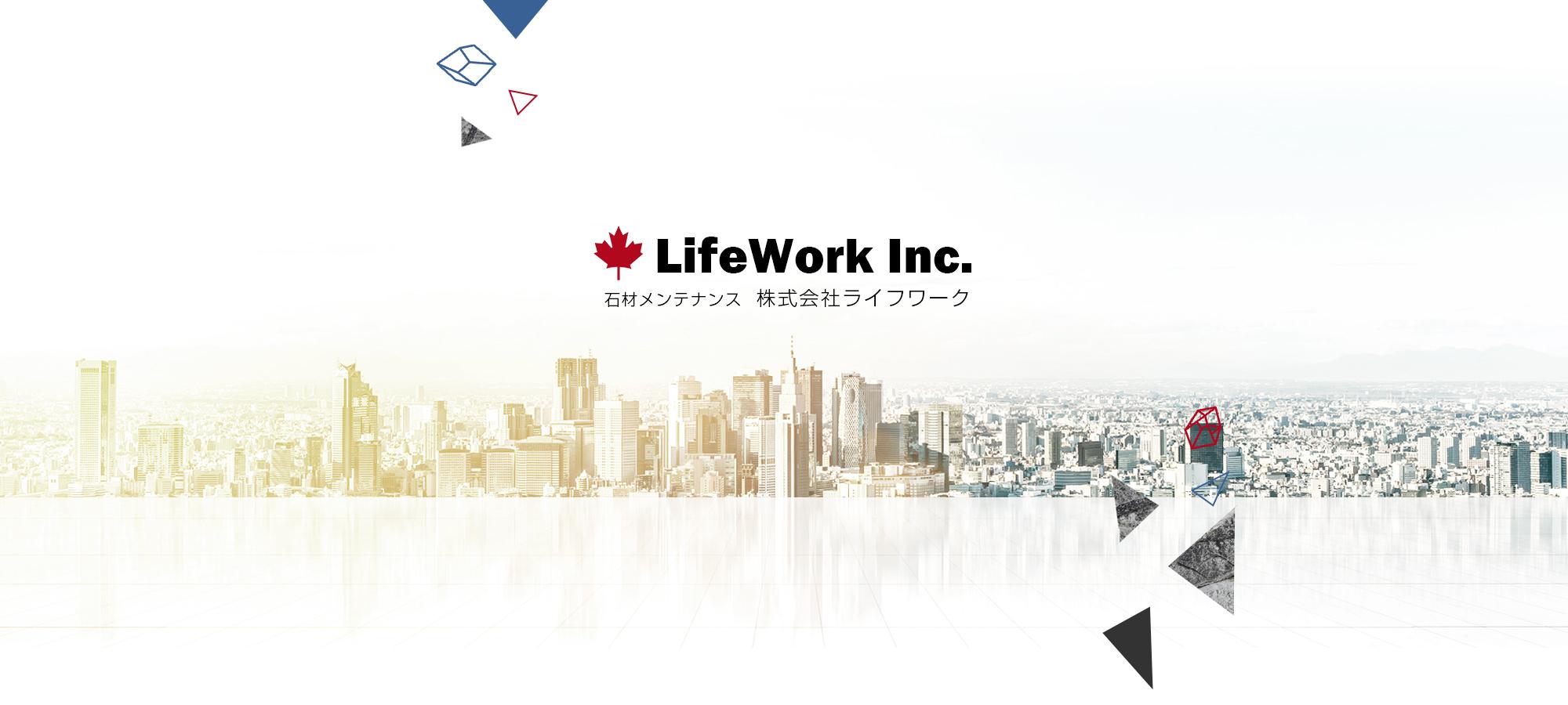 石材メンテナンス専門店 株式会社ライフワーク